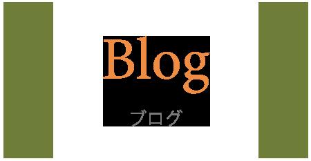 UMAKIブライダル ブログはこちら