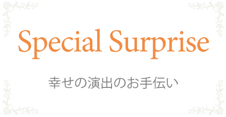 UMAKIブライダルのスペシャルサプライズ