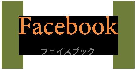 UMAKIフェイスブックページ