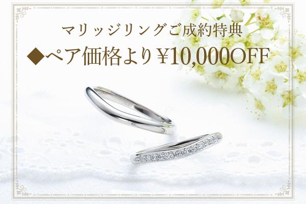 ペア価格より¥10,000OFF!