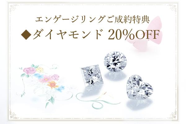 ダイヤモンド20%OFF